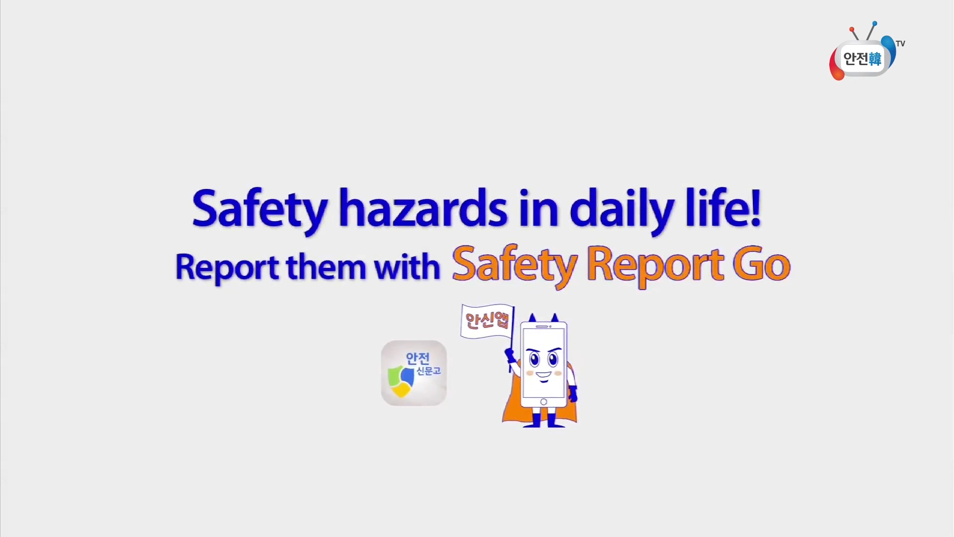 Safety e-Report!